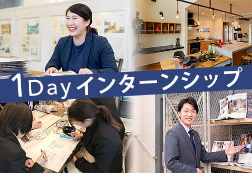 【2022新卒向け】1dayインターンシップ【2021.1/9 Sat.】
