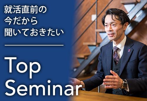 【2022新卒向け】就活直前!業界研究トップセミナー【2月は新潟と長岡で開催】